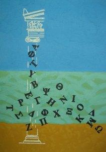Alfabet Grec