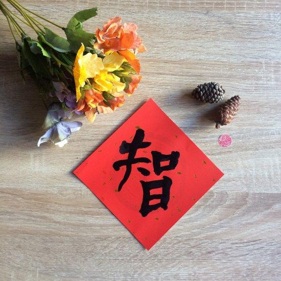 Sabiduría en chino